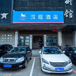 汉庭沈阳黄河大街居然之家酒店360全景图