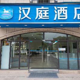 汉庭宜宾长宁蜀南竹海酒店360全景图
