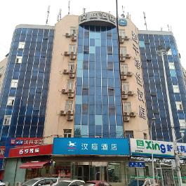 汉庭石家庄省政府酒店360全景图