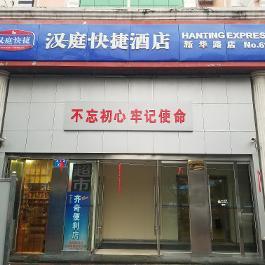 汉庭石家庄新华路酒店360全景图