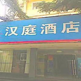 汉庭淮安北京路工学院酒店360全景图