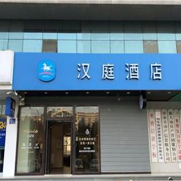 汉庭临沂北园路酒店360全景图