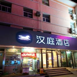 汉庭石家庄建华南大街酒店360全景图