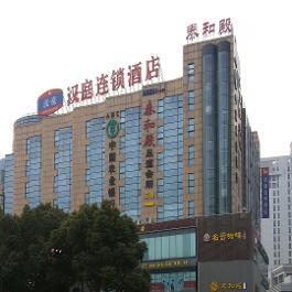 汉庭绍兴客运中心酒店360全景图