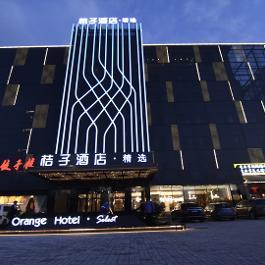 桔子精选廊坊香河一城酒店360全景图