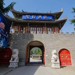 星程华阴华山景区酒店360全景图