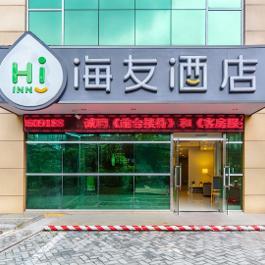 海友广州市二宫纺织码头酒店360全景图
