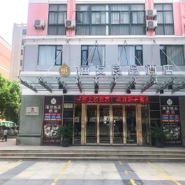 海友良品上海松江万达广场酒店360全景图