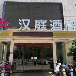 汉庭莆田仙游酒店360全景图