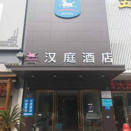 汉庭荆州红门路客运站酒店360全景图