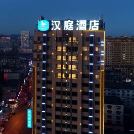 汉庭凤城凤凰山酒店360全景图