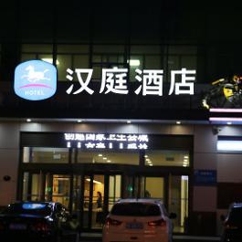 汉庭邢台清河县酒店360全景图