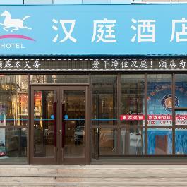 汉庭西宁火车站七一路酒店360全景图