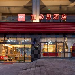宜必思峨眉山火车站酒店360全景图