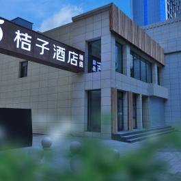 桔子承德避暑山庄酒店360全景图