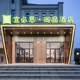 宜必思尚品重庆国际博览中心酒店360全景图