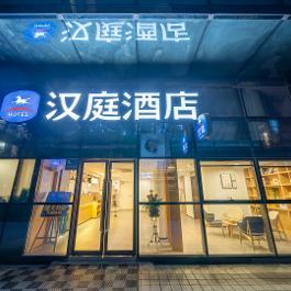汉庭上海五角场中心酒店360全景图