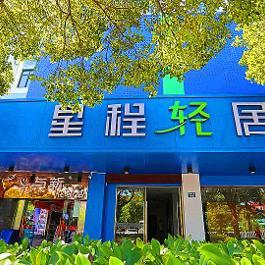 星程轻居杭州萧山机场酒店360全景图