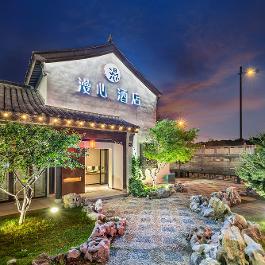 漫心苏州拙政园酒店360全景图