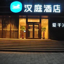 汉庭石家庄天山大街酒店360全景图