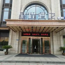 星程嘉兴南湖商务大道酒店360全景图