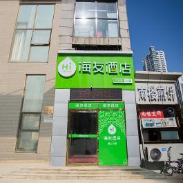 海友天津南市食品街酒店360全景图