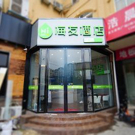 海友合肥火车站酒店360全景图