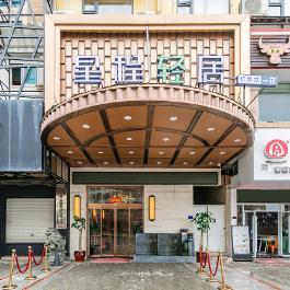 星程轻居惠安崇武古城酒店360全景图