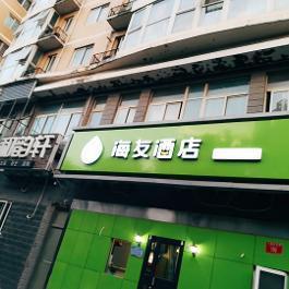 海友北京现代音乐学院酒店360全景图