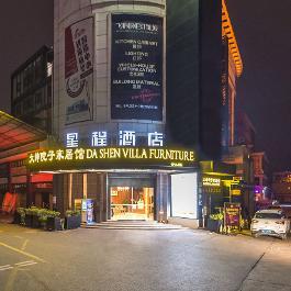 星程佛山大绅乐从家私城酒店360全景图