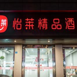 怡莱精品成都宽窄巷子酒店360全景图