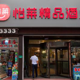 怡莱精品宝鸡火车站经一路酒店360全景图