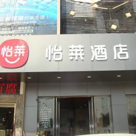 怡莱南昌顺外路香江家居酒店360全景图