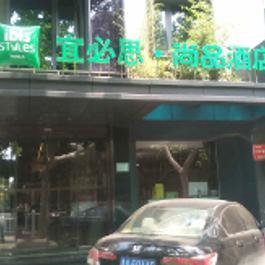宜必思尚品泰安泰山岱庙酒店(升级中)360全景图