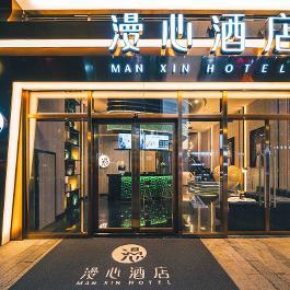 漫心贵阳北站酒店360全景图