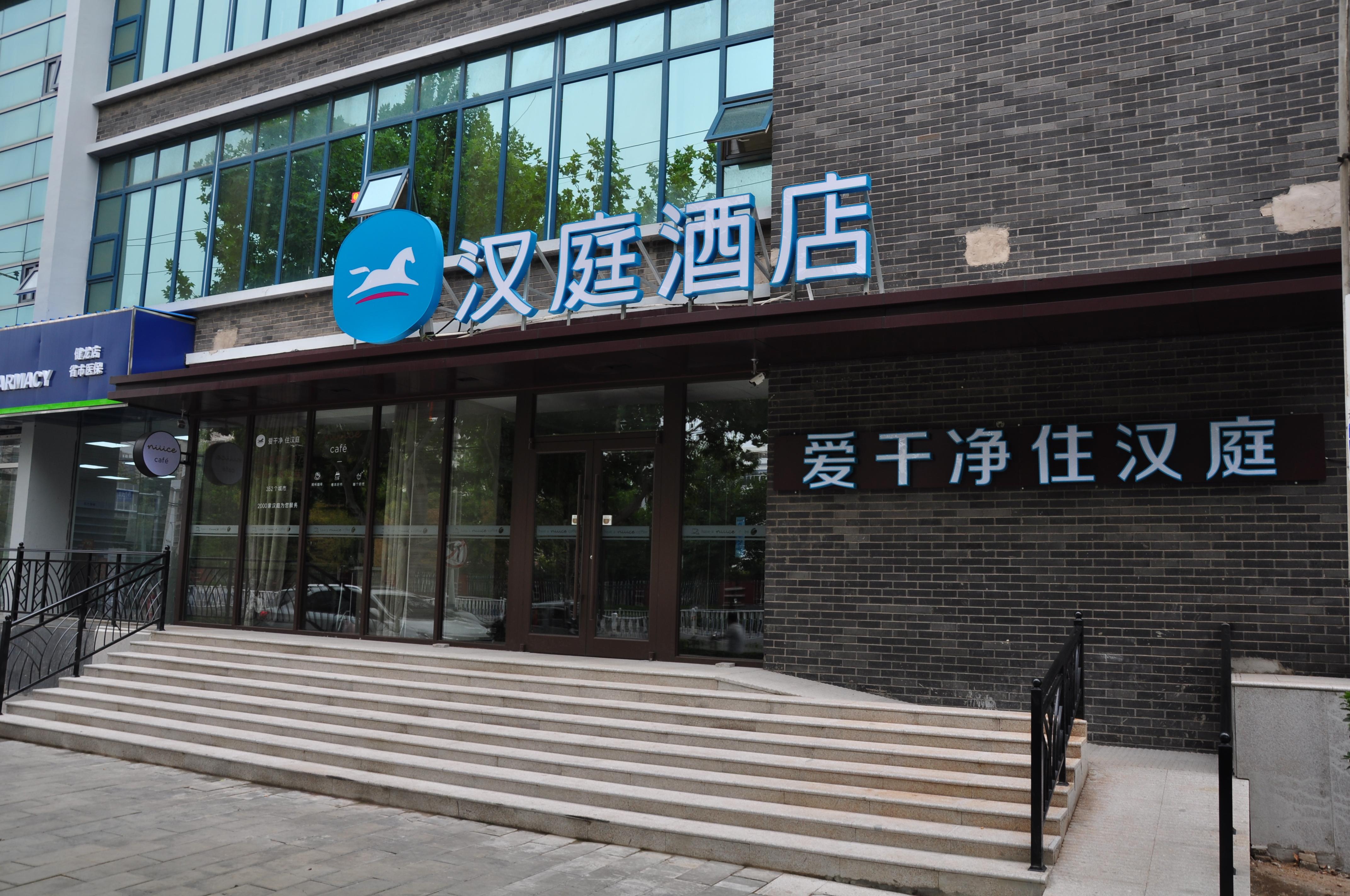 青岛汉庭酒店预订_铜陵市汉庭快捷酒店 - www.aihei0w.com