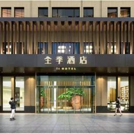 全季伊宁北京路酒店360全景图