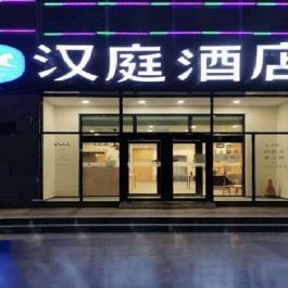 青岛汉庭酒店预订_汉庭青岛城阳正阳东路酒店预订价格_位置地址_电话 - 华住酒店