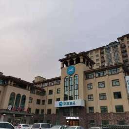 汉庭鹤壁火车东站酒店360全景图