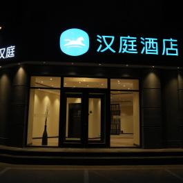 汉庭石家庄建设北大街酒店360全景图