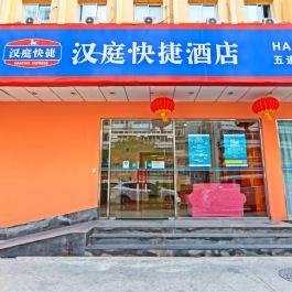 汉庭北京五道口清华园酒店360全景图