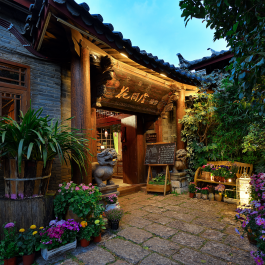 丽江花间堂·植梦院360全景图