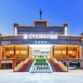 星程石家庄开发区火车东站酒店360全景图