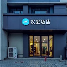 汉庭南京林业大学新庄地铁站酒店360全景图
