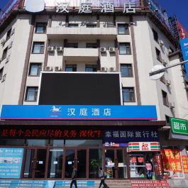 汉庭本溪火车站酒店360全景图