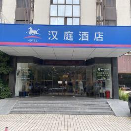 汉庭海盐新桥北路酒店360全景图