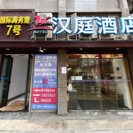 汉庭贵阳花果园双子塔酒店360全景图