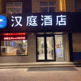 汉庭济南商河县商中路酒店360全景图