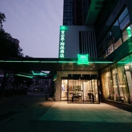 宜必思尚品长沙万家丽广场酒店360全景图