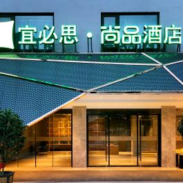 宜必思尚品无锡南禅寺酒店360全景图